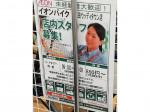 イオンバイク 三田ウッディタウン店でスタッフ募集中!
