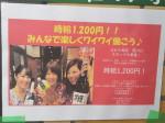 原価酒場 はかた商店 西川口店でアルバイト募集中!