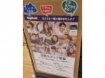 ライトオン イオン八事店で店舗スタッフ募集中!