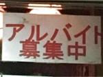 味噌とんちゃん屋 金山ホルモンでスタッフ募集中!