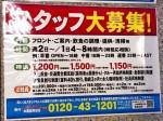 カラオケ館赤坂見附店で店舗スタッフ募集中☆時給1100円~♪