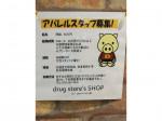 drug store's SHOP 三田店でスタッフ募集中!