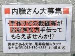 フリーポート 円上店でスタッフ募集中!