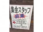 京都新聞 朱雀販売所で集金スタッフ募集中!