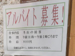 マレーシア風カレー&ペナン料理 梅花でアルバイト募集中!