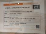 アンダーアーマーファクトリーハウス 三井アウトレットパーク幕張店