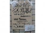 【急募】純立呑屋 たるばぁホール・調理補助スタッフ募集!