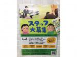 リラク 小田急マルシェ伊勢原店