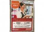 シャノアール 早稲田店でアルバイト募集中!