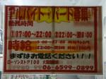 ローソンストア100 大阪港駅前店でスタッフ募集中!