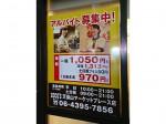 COCO'S 天保山マーケットプレース店でスタッフ募集中!