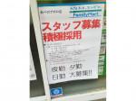 【急募】ファミリーマート あべのアポロ店でアルバイト募集中!