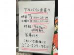 つけうどんとカレーうどん ゆでぞう 堺東店でスタッフ募集中!