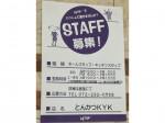 とんかつKYK 高島屋堺店でアルバイト募集中!