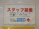 ロボットロボット秋葉原店で玩具店スタッフのお仕事♪