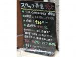 ザ・サンラウンジ 堺東店でスタッフ募集中!