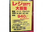 コノミヤ 堺東店でスタッフ募集中!