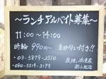 京都 炭焼浪漫家 新小岩店で働きませんか?