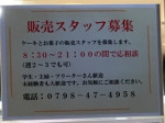 ケーキとお菓子を販売☆新規スタッフ募集中!
