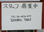 イスタンブール・テーブルでスタッフ募集中!