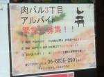 肉バル3丁目◎美味しい賄い付き☆