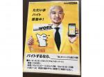 「和」ダイニング九段ごち屋でアルバイト募集中!