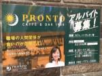 プロント 福岡新天町店でカフェスタッフ募集中!