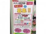 ザ・ダイソー イオンモール四日市北店でアルバイト募集中!