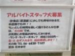 大乃助 十三店でアルバイト募集中!