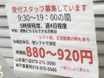 クリーニングレック 山本通店で受付スタッフ募集中!