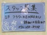 フラワーKENROKU 新金岡店