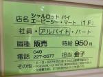 シャルロット バイ ABCマート アルバイトスタッフ募集!