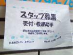 目黒東口レディースクリニックでスタッフ募集中!