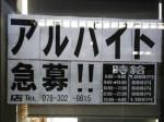 セブン‐イレブン 神戸ポートアイランド北店でスタッフ募集中!