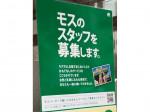 モスバーガー 西荻窪北口店で調理・接客スタッフ募集中!