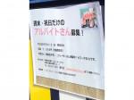 川崎住宅公園でアルバイト募集中!