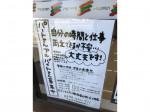 セブン-イレブン 練馬春日町6丁目店でスタッフ募集中!