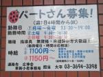 未経験歓迎♪広伸会 亀有教室でスタッフ募集中!