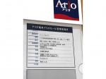 アリオ亀有(SC管理事務所)でアルバイト募集中!