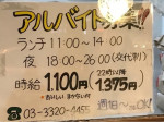 めんこや 幡ヶ谷本店でスタッフ募集中!