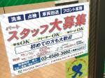 トヨタレンタカー 浜松町店でアルバイト募集中!
