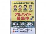 松屋 新橋3丁目店でアルバイト募集中!