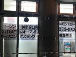 ローソン 川越駅東口店でアルバイト募集中!