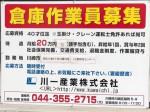 川一産業株式会社 小倉物流センターでスタッフ募集中!