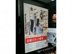 ユニクロ飯田橋メトロピア店で働いてみませんか?