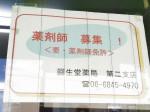 回生堂薬局 第二支店でアルバイト募集中!