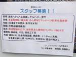 神楽坂ウナギ整骨院 施術スタッフ募集中!