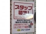 ポニークリーニング 岩本町店でスタッフ募集中!