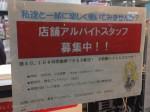 【書店スタッフ】週5、1日8h勤務できる方歓迎!未経験OK☆
