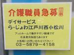 デイサービス ら・じょわ江戸川西小松川